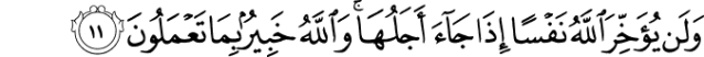 Quran-63_11
